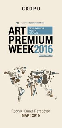 Неделя искусств Art-Premium Week