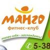 Фитнес-клуб Манго город Михайловск