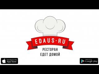 EdauUs.ru - доставка еды в Геленджике. Доставка суши и пиццы домой и офис.