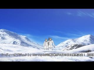 Heavy Object 9 серия русская озвучка OVERLORDS  Тяжёлый объект 09  Опасный Объект БЕЗ РЕКЛАМЫ!!!!