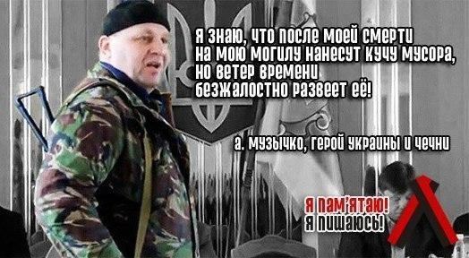 Стелу памяти Сашка Билого взорвали на Ривненщине, - нардеп Мосийчук - Цензор.НЕТ 4552