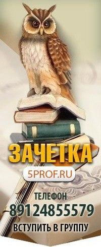 Афиша Зачетка. Бесплатная курсовая за репост! 5prof.ru