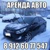 Аренда Авто с Выкупом Екатеринбург