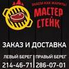 Мастер Стейк|Новосибирск|Гриль|Пицца|Суши|WOK
