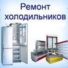 ремонт холодильников Миасс