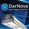 Светотехническая компания Дарнова | DarNova