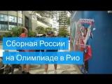 В Рио открыли Дом болельщика сборной России