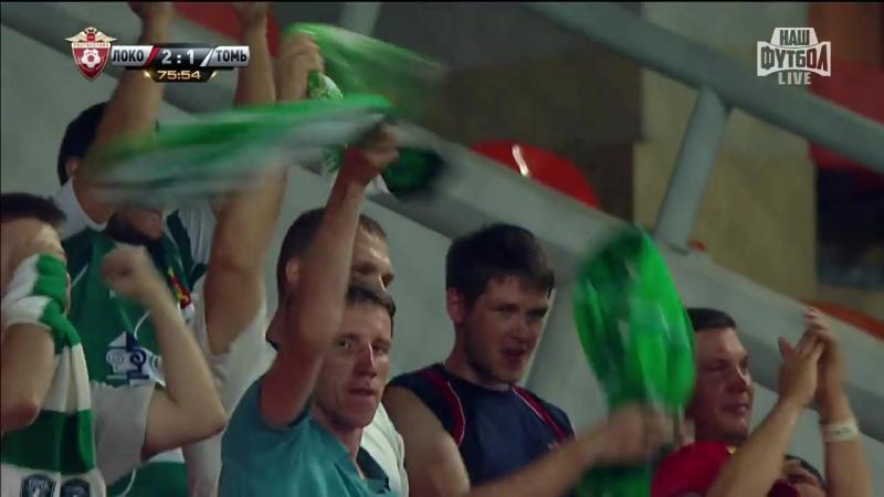 Футбол. РФПЛ. 2-й тур. Локомотив - Томь 2-1 76 Эрик Космин Бикфалви
