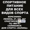 🔴 Спортивное питание Березники и Соликамск 🔴