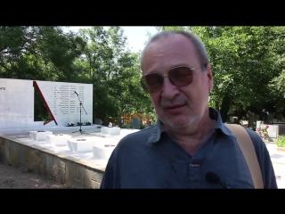 Александр Манов - Архитектор Памятника, Открытие Мемориала, 22.06.2016