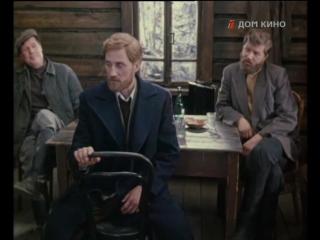 «По следу властелина» (1979)