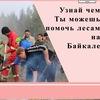 Большая Байкальская Тропа - Бурятия