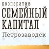 """Кооператив """"Семейный капитал"""" г. Петрозаводск"""