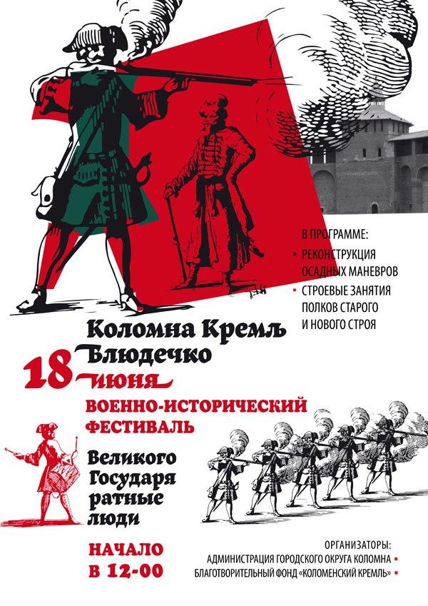 Афиша Коломна Военно-исторический фестиваль в Коломне