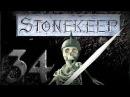 Олдскулим в Stonekeep Серия №34 Камнемёт и Бугимэн в коридорах