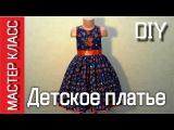 Как сшить детское платье по своим размерам МК How to sew children dress in own size DIY