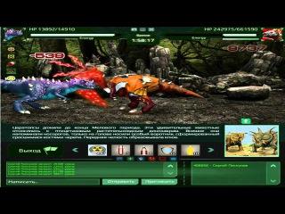 играем в Век Рептилий вк ГарБейдж против Тарбозавр