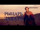 РЫЦАРЬ ЗАКАТА / Фильм