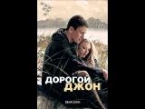 Дорогой Джон (2010) HD