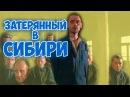 ОЧЕНЬ ХОРОШИЙ, ЖИЗНЕННЫЙ ФИЛЬМ! Затерянный в Сибири , драма, ФИЛЬМЫ СССР