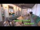 ИДЕАЛЬНЫЙ РЕМОНТ: Николай Зиновьев - 27.02.2016. Терраса в русском дачном стиле