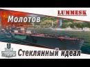 World of Warships Молотов Стеклянный идеал