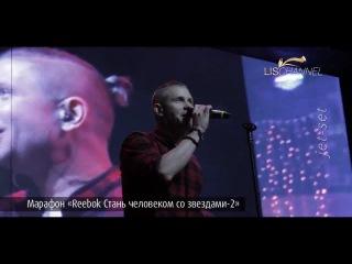 Марафон «Reebok Стань человеком со звездами-2» (20.12.2015)