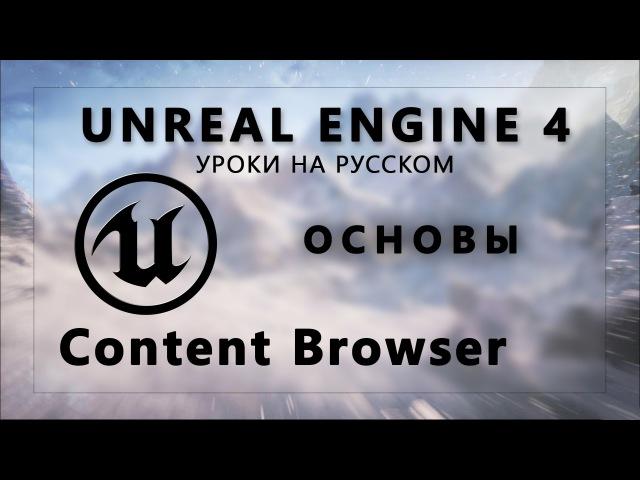 Основы Unreal Engine 4 - Content Browser