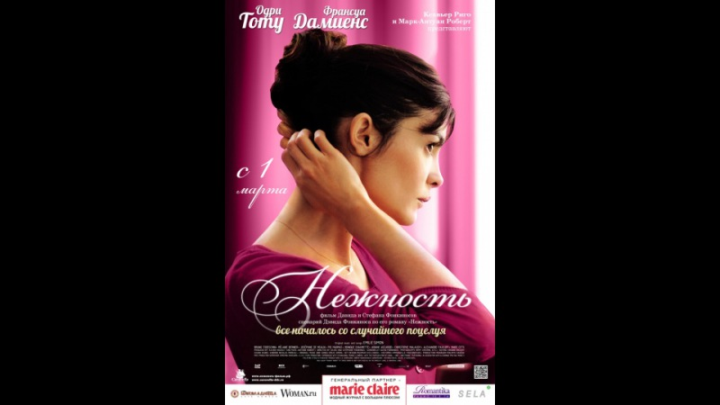 «Нежность» (La délicatesse, 2011)