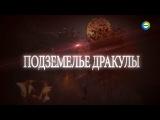 Земля. Территория загадок - Подземелье Дракулы (14.10.2015) HD