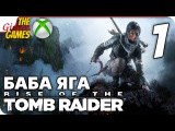 Прохождение Rise of the Tomb Raider Баба Яга (Baba Yaga)XBOne - #1 Избушечка