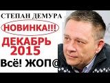 Степан Демура декабрь 2015 последнее интервью! Важно! Что будет происходить расскажет Степан Демура