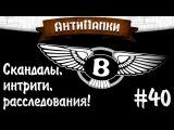 АнтиПапки 40 Скандалы, интриги, расследования The_Bentley777.