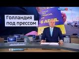 Украинский десант гопак за ассоциацию с ЕС нервирует голландцев