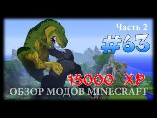 Моб С 15000 ХП! - Godzilla Mod Майнкрафт (Часть 2)