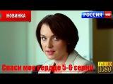 СПАСИ МОЕ СЕРДЦЕ (2016) HD мелодрама 2016, фильмы про любовь, детектив (5-6 СЕРИИ)