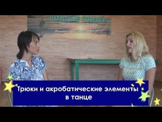 Интервью с Кристиной Мацкевич