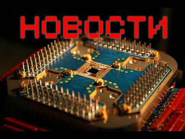 Квантовый прорыв и сверх быстрая память МФТИ.ремонт компьютеров в тольяттитлтноутбукПкPcдевушкакрасиваяtlt