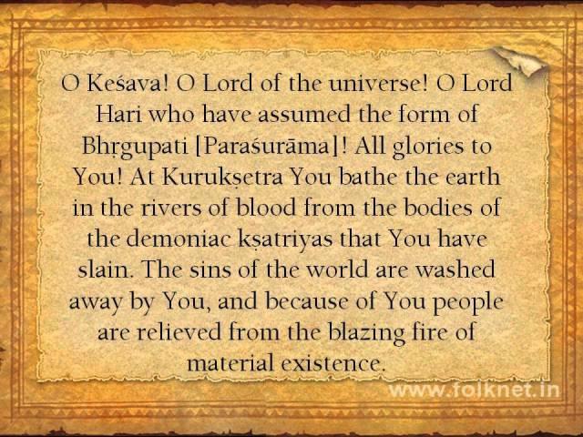 Sri Dashavatara-stotra (The Prayer to the Ten Incarnations)