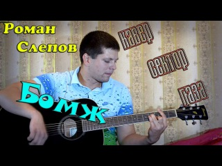 Сектор газа - бомж (песни под гитару)