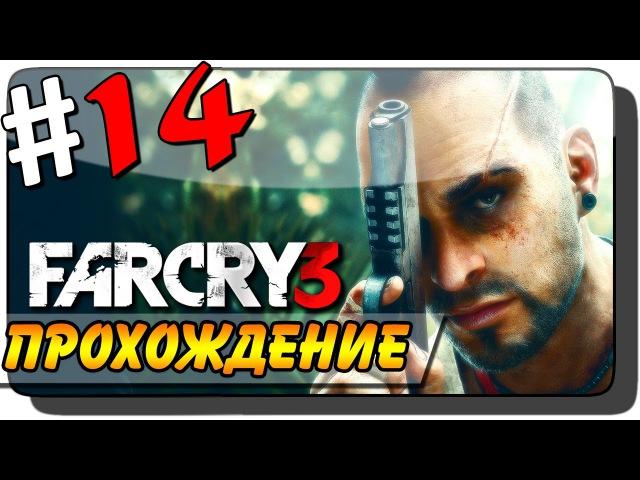 Far Cry 3 Прохождение 14 ● УЗНАЁМ ЧТО ТАКОЕ БЕЗУМИЕ!