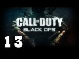 Прохождение Call of Duty Black Ops - #13 Мексиканский залив, ФИНАЛ