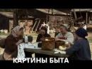 Буктрейлер по роману П.И. Мельникова-Печерского В лесах и на горах
