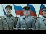 Белая Гвардия - Генералам Гражданской Войны (субтитры)