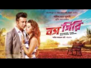 Boss Giri (বসগিরি ) Bangla New Full HD Movie 2016   Shakib Khan and Bubli
