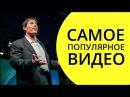 Самое популярное видео с Тони Роббинсом TED