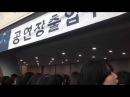 iKONCERT IN BUSAN 아이콘 부산콘서트 리허설떼창