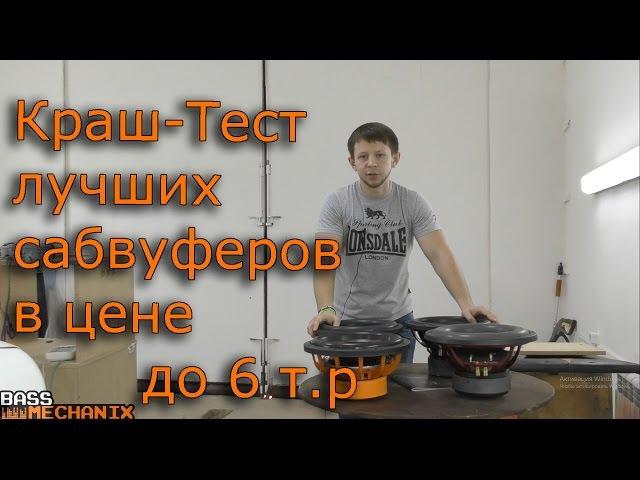 Краш-Тест сабвуферов Pride Junior / Ural Armada / Aria bz-12 / Alphard Magnum