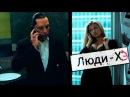 Пародийное шоу Люди-ХЭ. СЕРИЯ 13