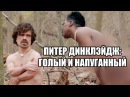 Питер Динклэйдж Голый и напуганный RUS VO